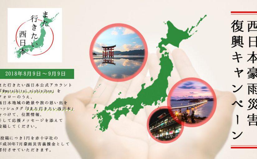 また行きたい西日本